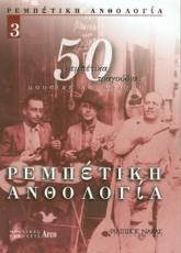 50 ΡΕΜΠΕΤΙΚΑ ΤΡΑΓΟΥΔΙΑ 3 Συλλογή Ελλήνων Συνθετών